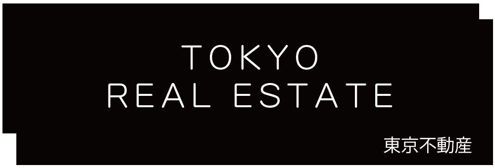 東京不動産