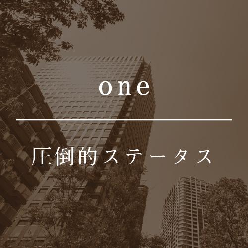 one東京の大型物件の経験とノウハウ