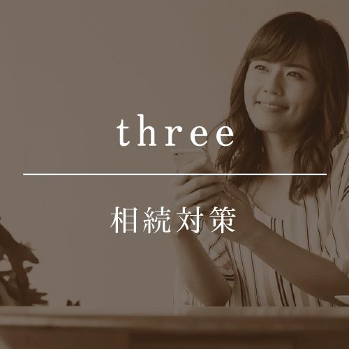 three安定した東京マーケット