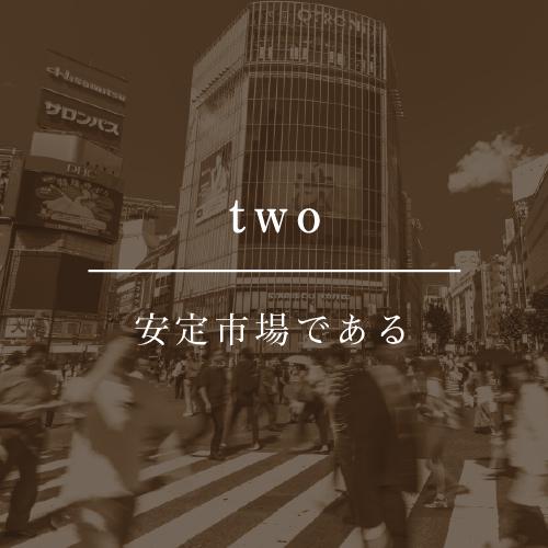 two東京への豊富なネットワーク